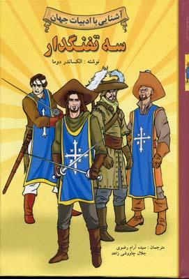کتاب سه تفنگدار