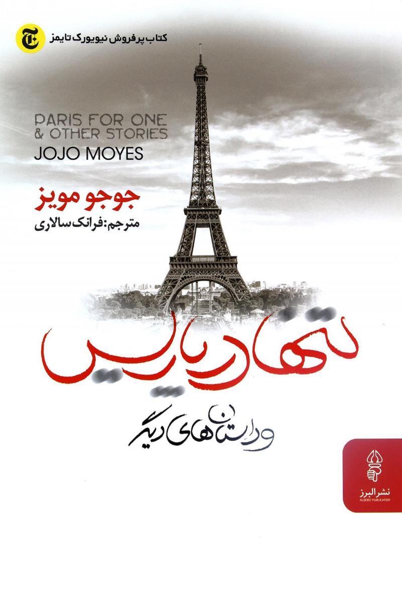 کتاب تنها در پاریس و داستانهای دیگر