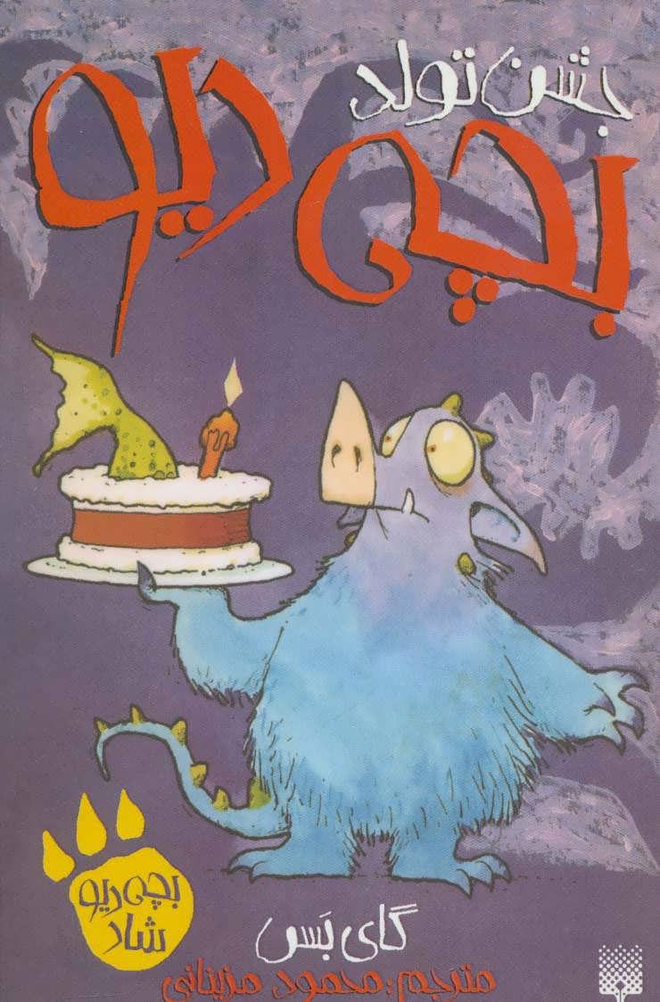 کتاب جشن تولد بچه دیو