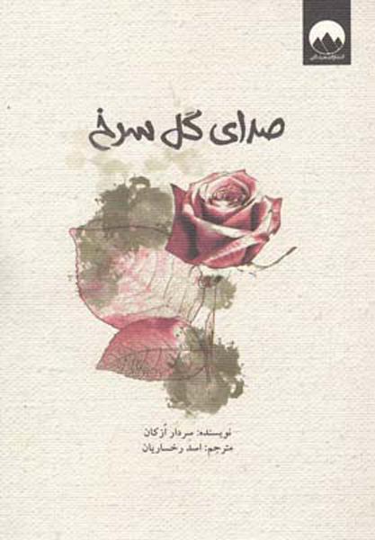 کتاب صدای گل سرخ