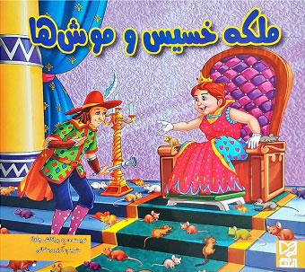 کتاب ملکه خسیس و موش ها