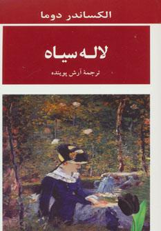 کتاب لاله سیاه