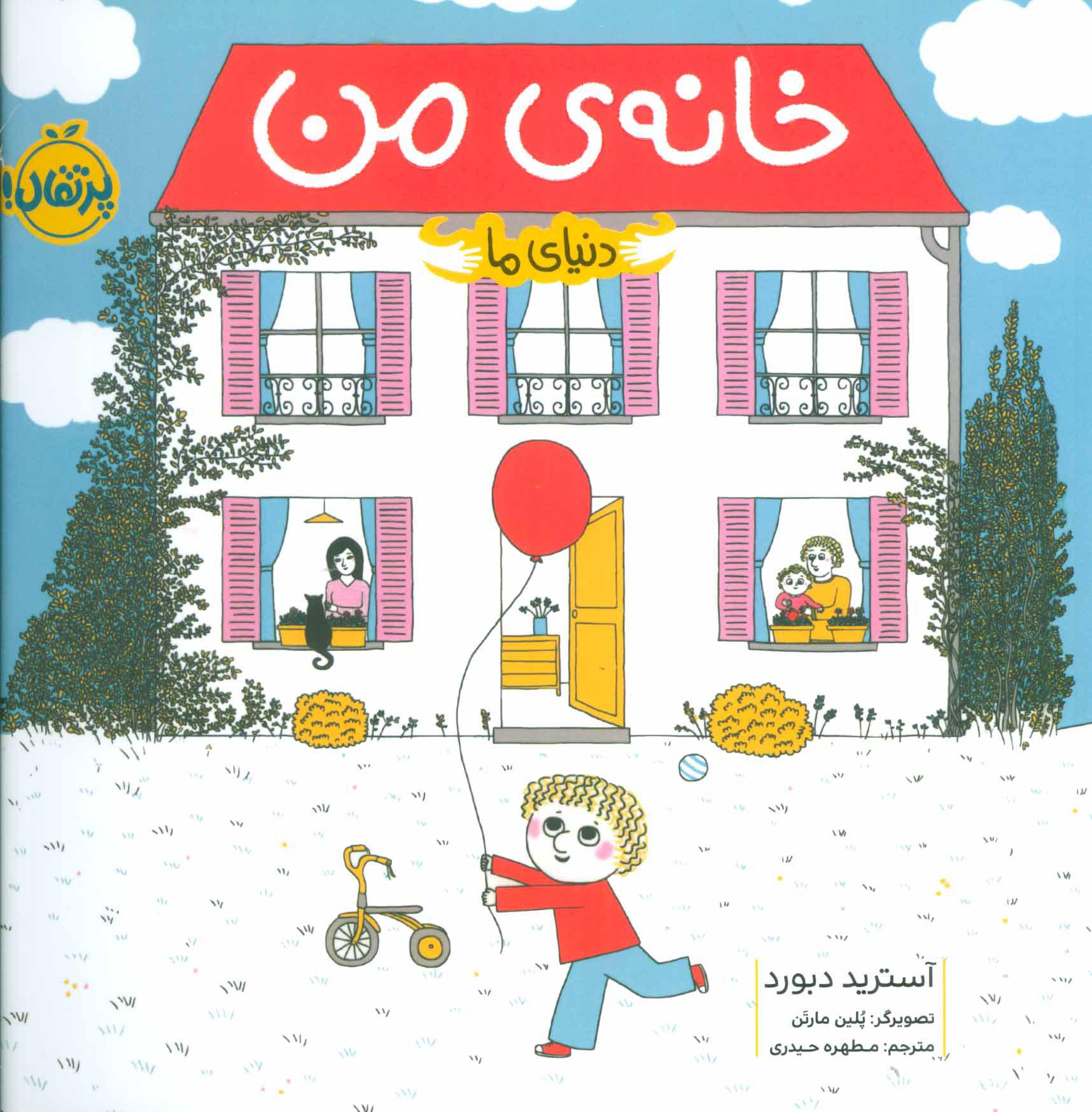 کتاب خانه ی من