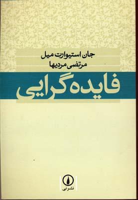کتاب فایده گرایی