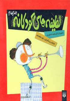 کتاب لطیفه های کودکانه 4