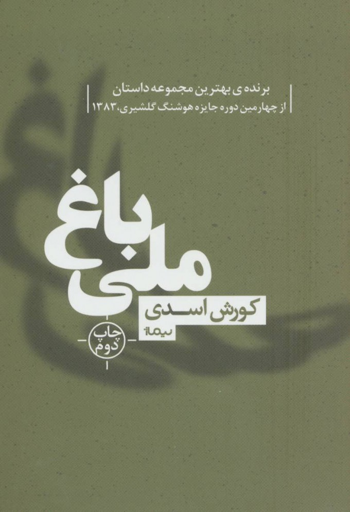 کتاب باغ ملی