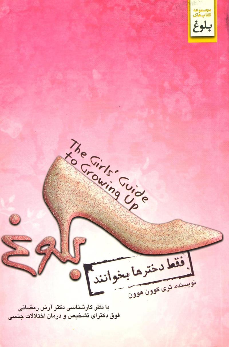 کتاب بلوغ (فقط دخترها بخوانند)