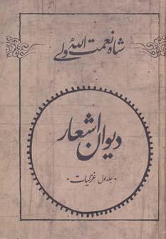 کتاب دیوان اشعار شاه نعمت الله ولی