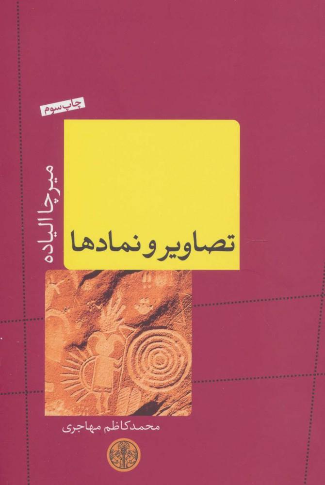 کتاب تصاویر و نمادها