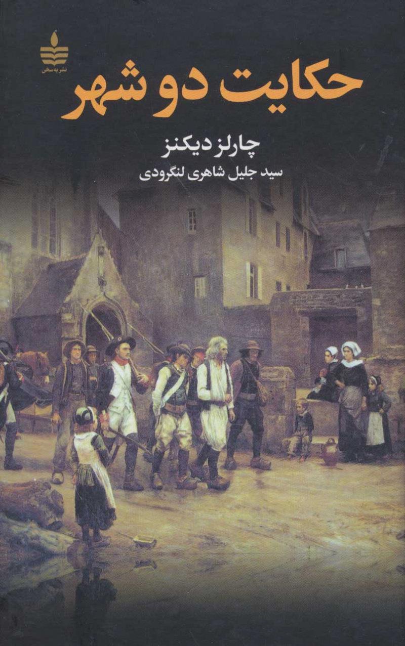 کتاب حکایت دو شهر