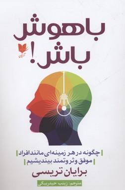 کتاب باهوش باش