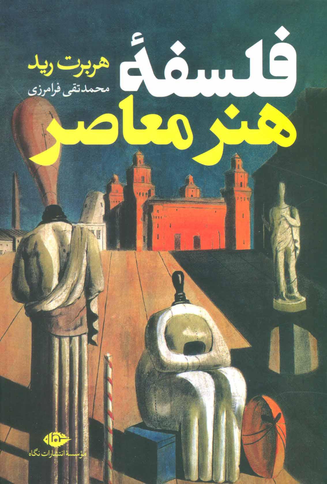 کتاب فلسفه هنر معاصر