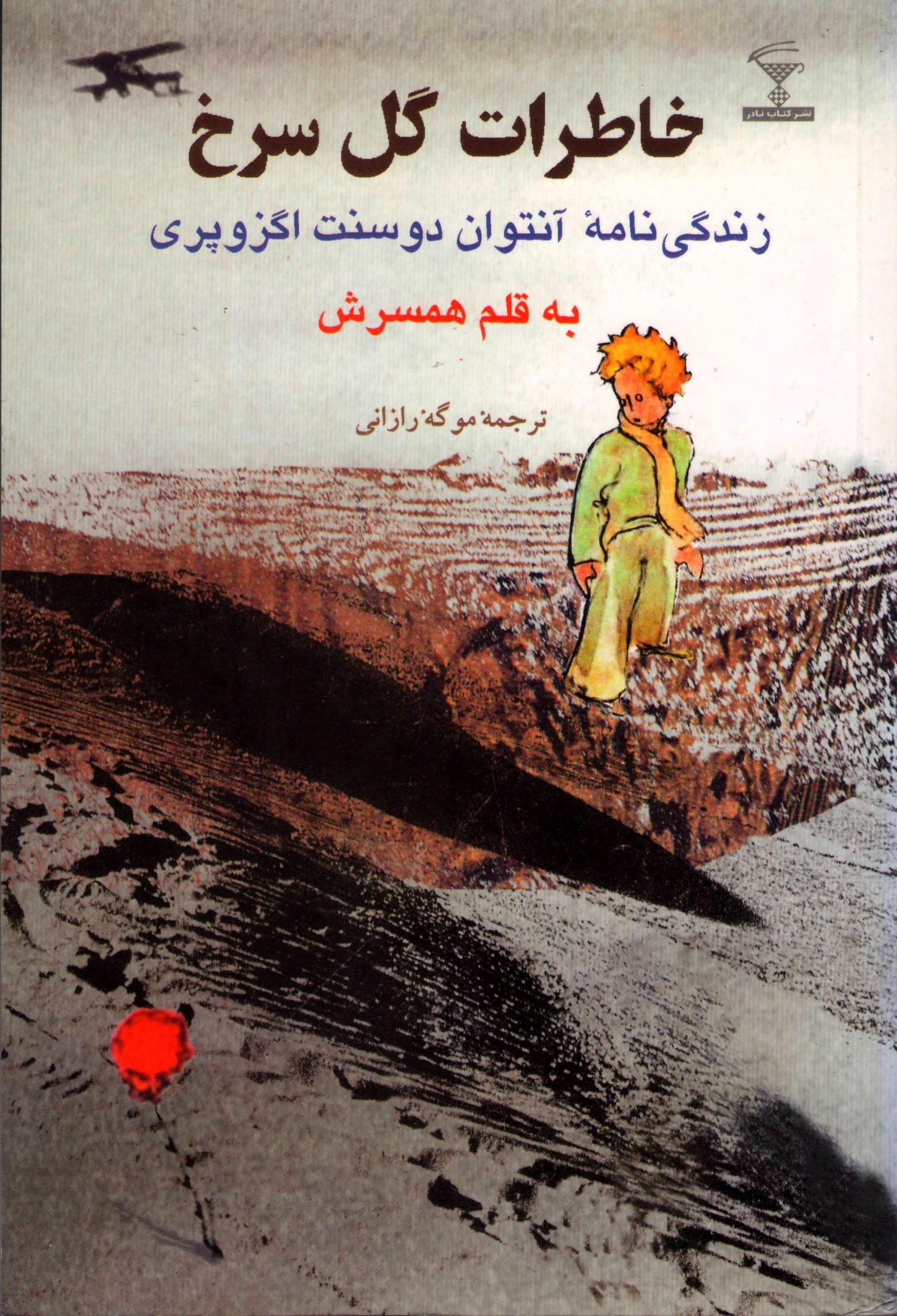 کتاب خاطرات گل سرخ