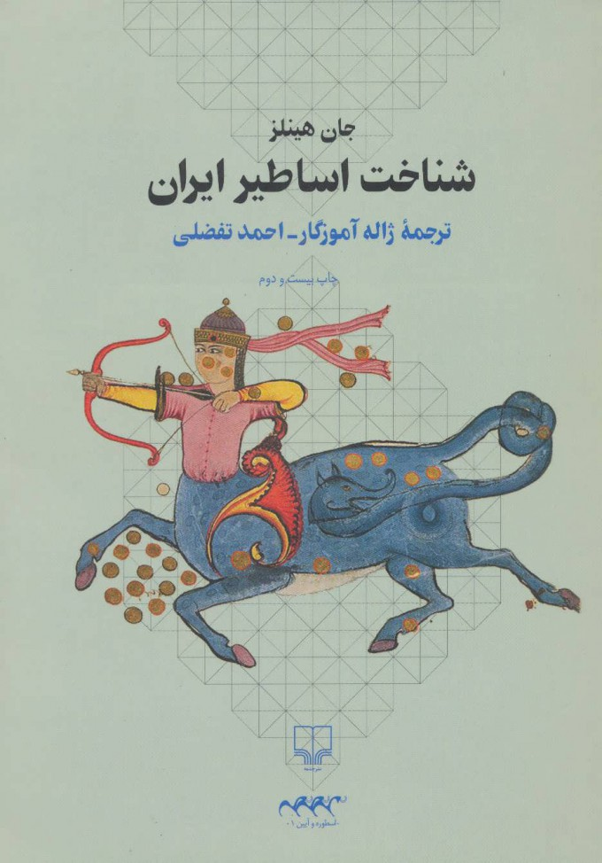 کتاب شناخت اساطیر ایران