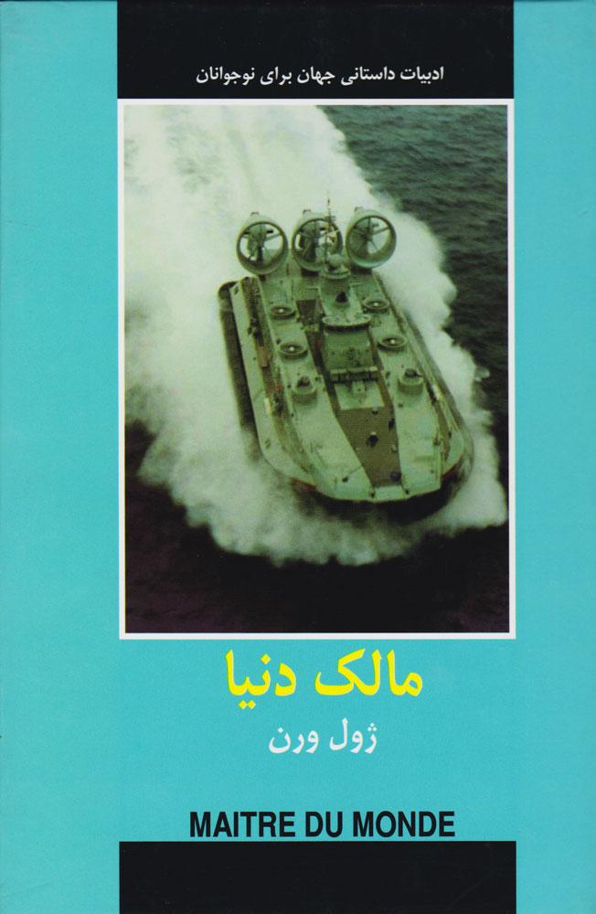 کتاب مالک دنیا
