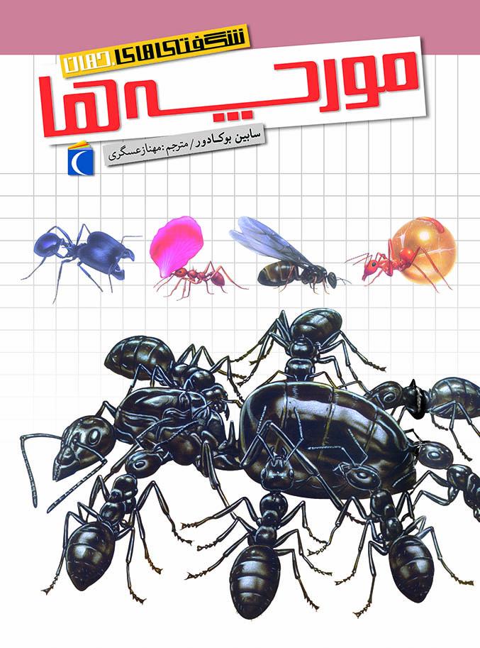 کتاب مورچه ها