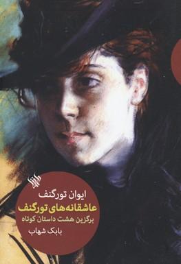 کتاب عاشقانه های تورگنف