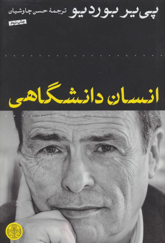کتاب انسان دانشگاهی