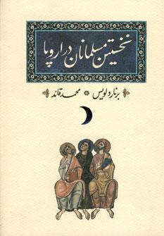 کتاب نخستین مسلمانان در اروپا
