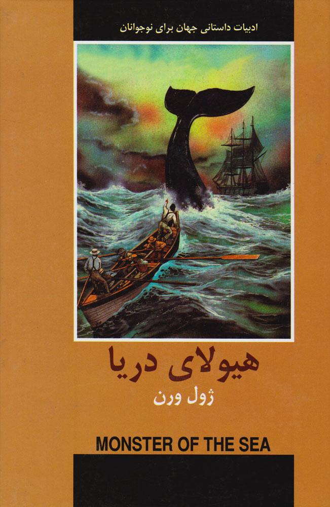 کتاب هیولای دریا