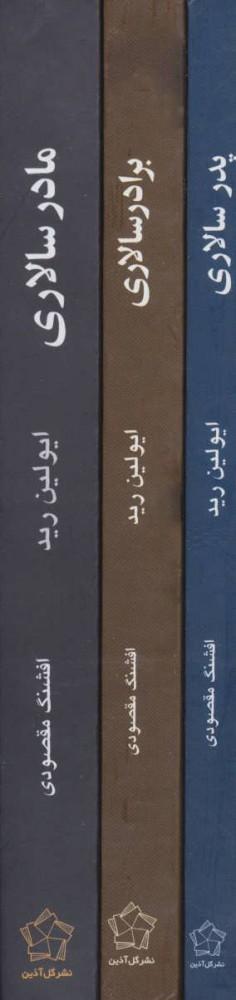 کتاب مجموعه تکامل زنان (3 جلدی)