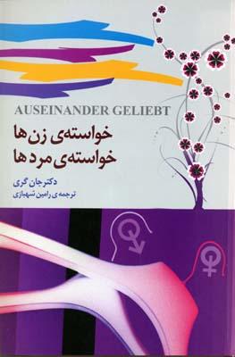 کتاب خواسته زن ها خواسته مرد ها
