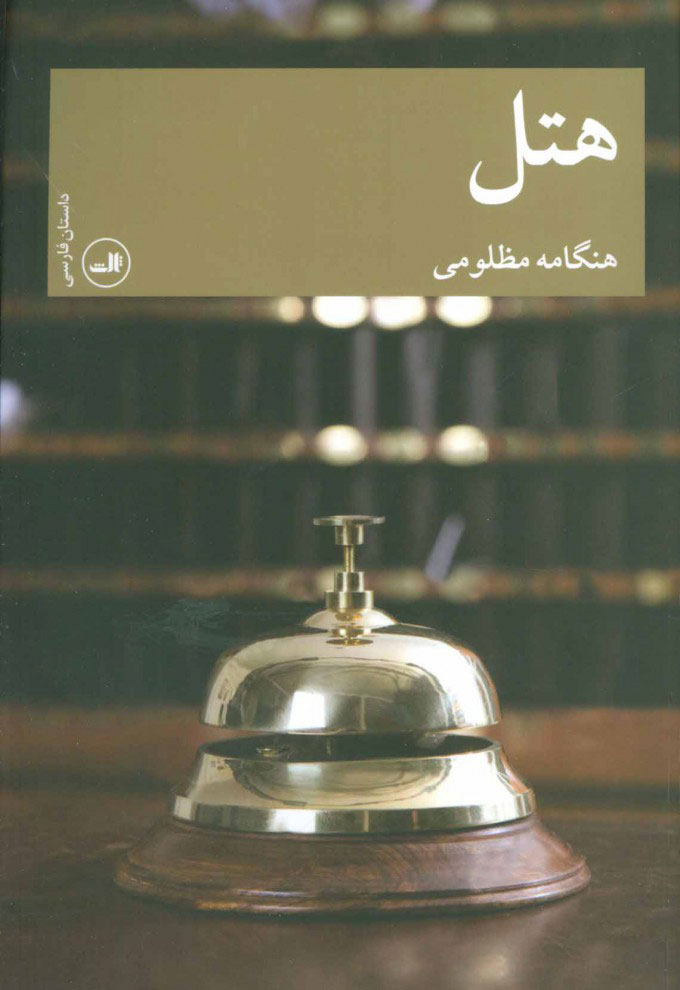 کتاب هتل