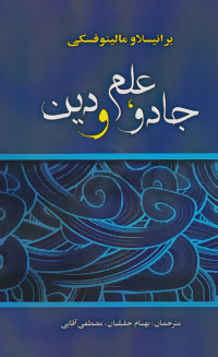کتاب جادو،علم و دین
