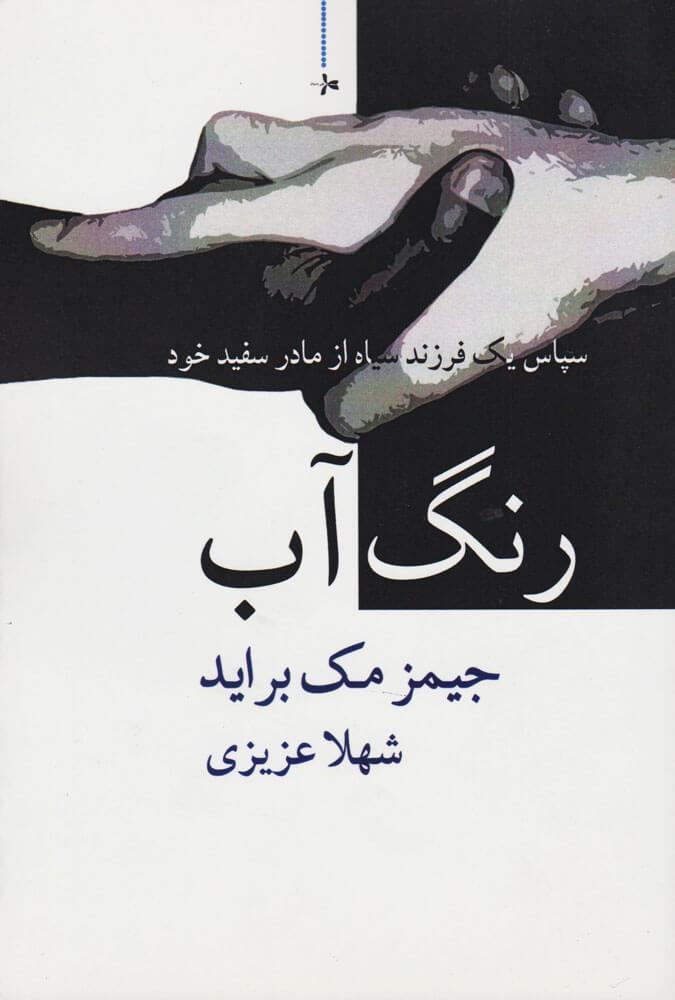 کتاب رنگ آب