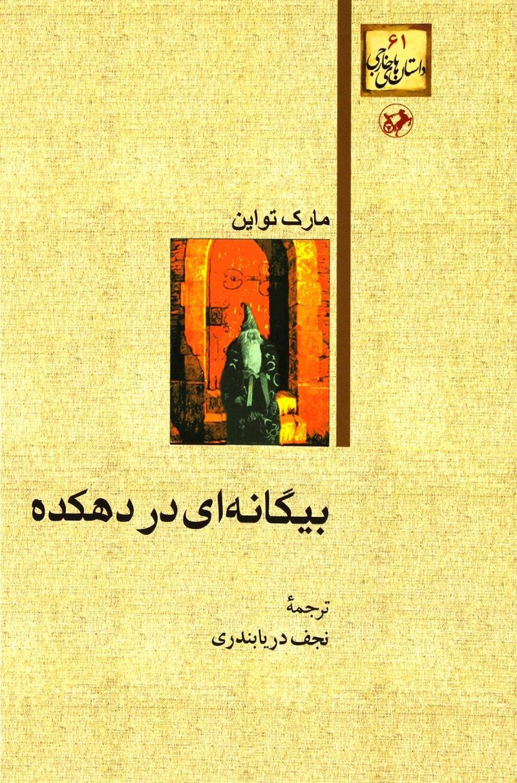 کتاب بیگانه ای در دهکده
