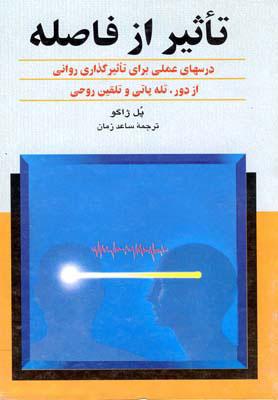 کتاب تأثیر از فاصله