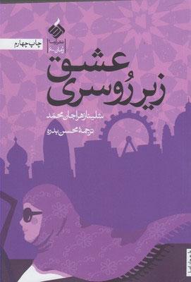 کتاب عشق زیر روسری