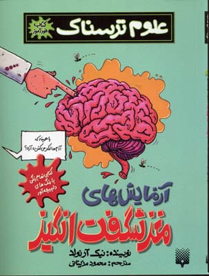 کتاب آزمایش های مغز شگفت انگیز