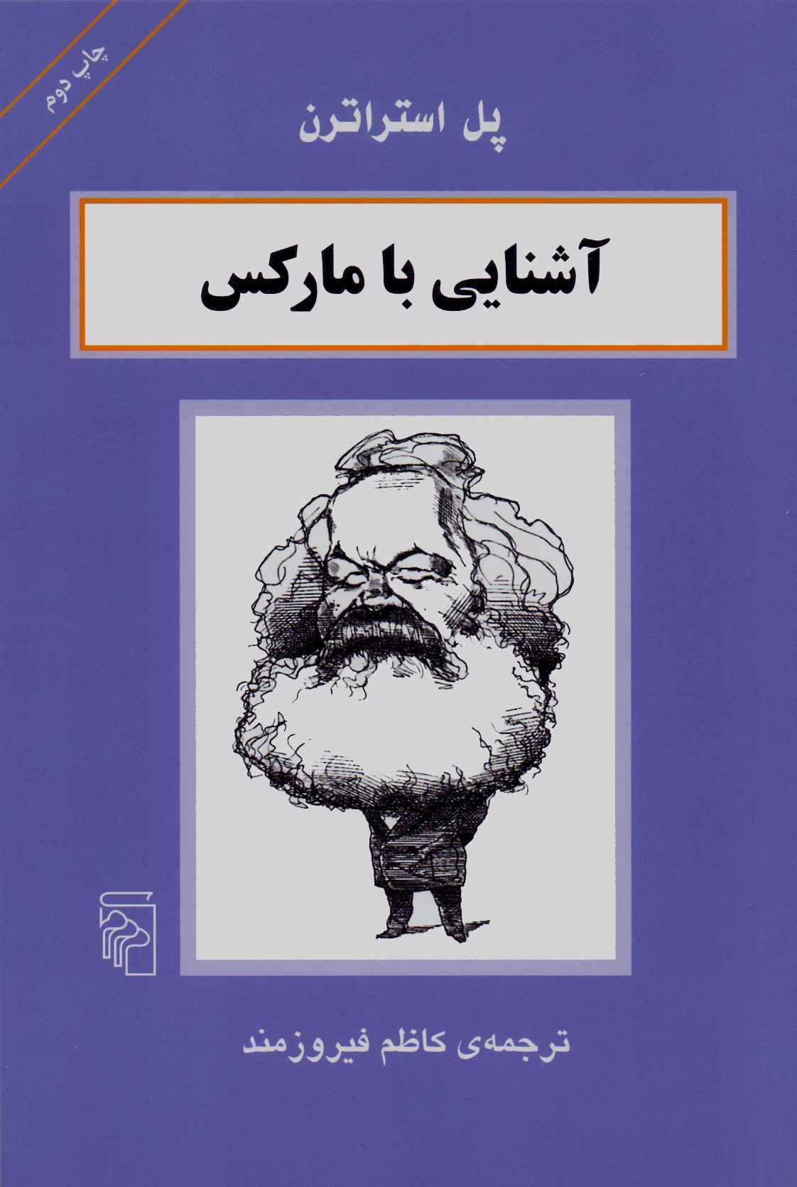 کتاب آشنایی با مارکس