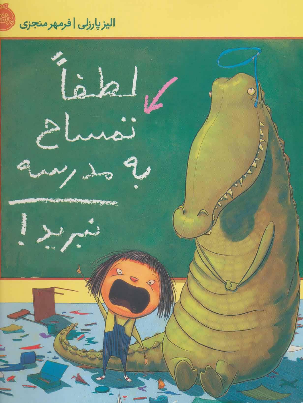 کتاب لطفا تمساح به مدرسه نبرید!