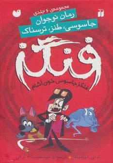 کتاب مجموعه فنگز جاسوس خون آشام
