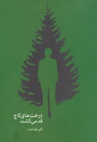 کتاب درخت های کاج قد می کشند