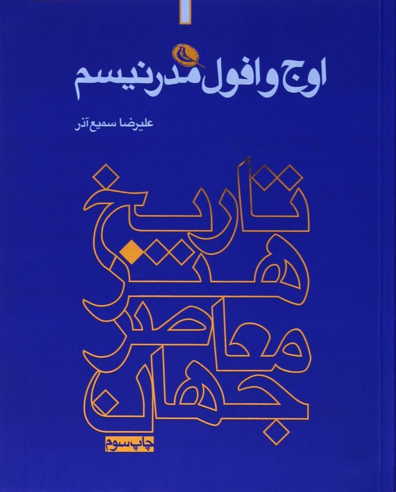 کتاب اوج و افول مدرنیسم