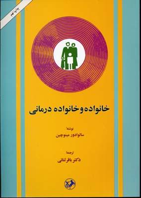 کتاب خانواده و خانواده درمانی