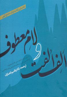 کتاب الف الفت و لام معطوف