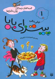 کتاب پیتزای بابا