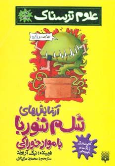 کتاب آزمایش های شلم شوربا با مواد خوراکی