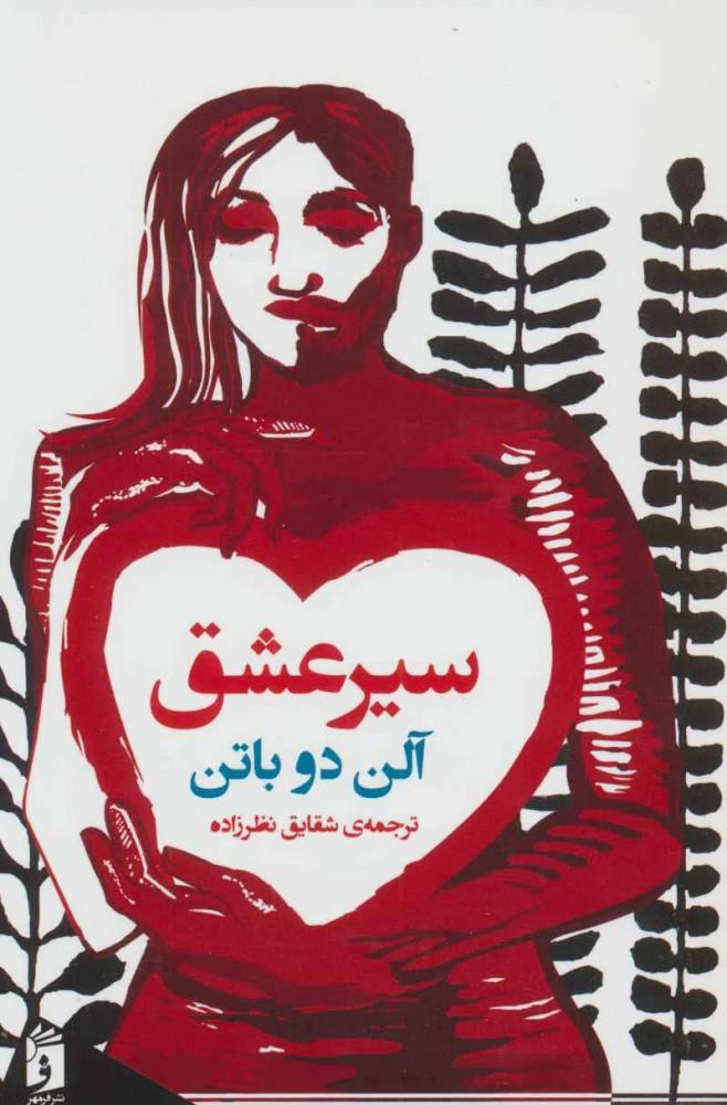کتاب سیر عشق