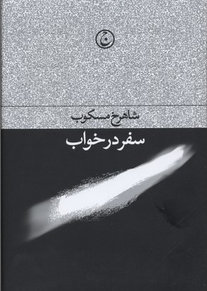 کتاب سفر در خواب
