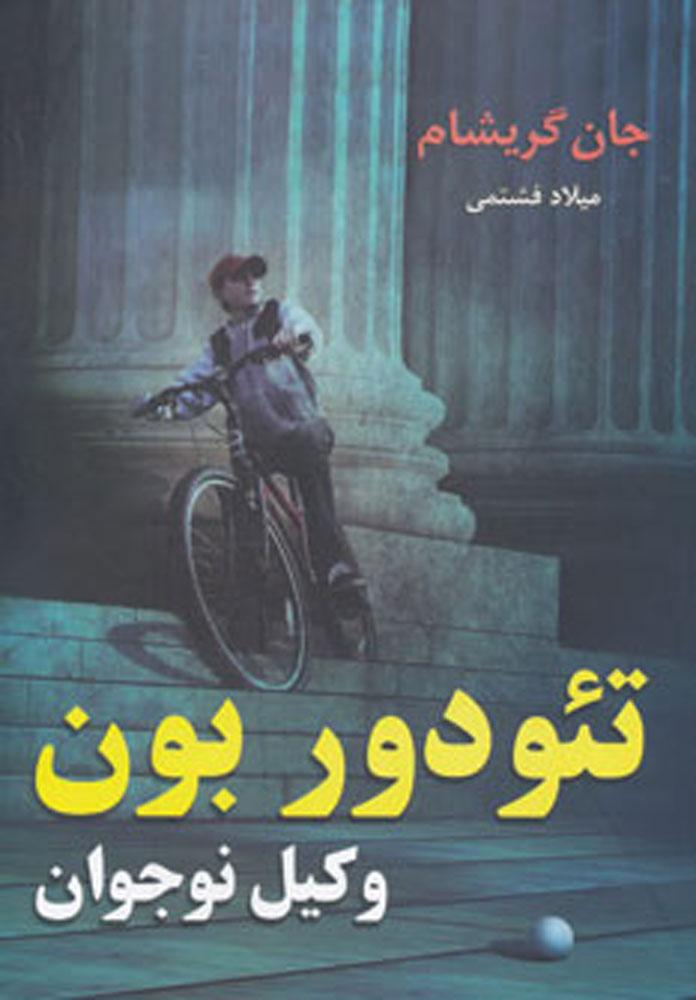 کتاب تئودور بون - وکیل نوجوان
