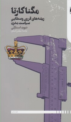 کتاب مگنا کارتا