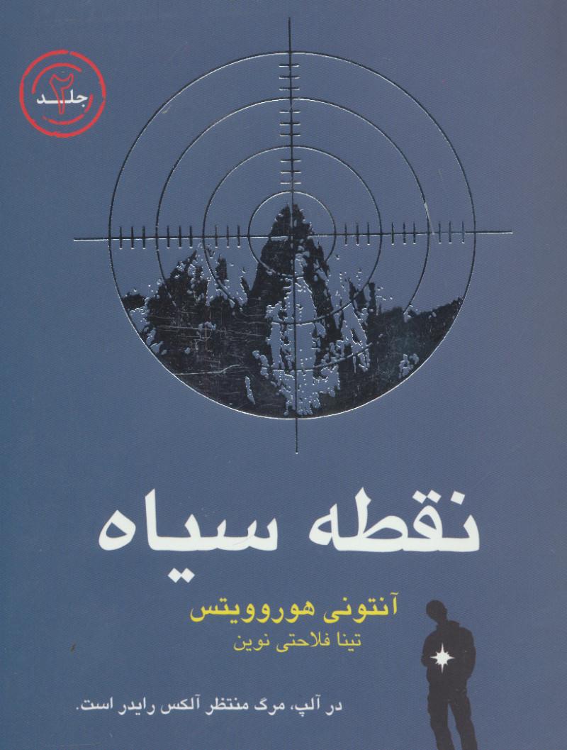 کتاب نقطه سیاه
