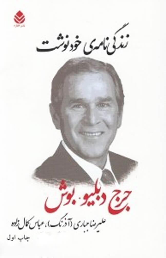 کتاب زندگی نامه خودنوشت جرج دبلیو بوش