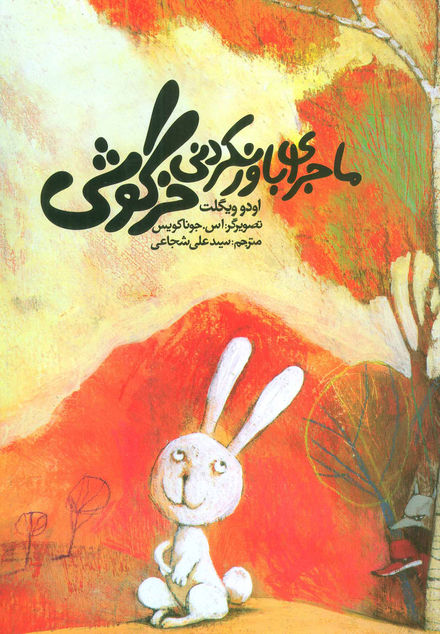 کتاب ماجرای باور نکردنی خرگوشی