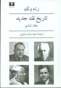 کتاب تاریخ نقد جدید (6)